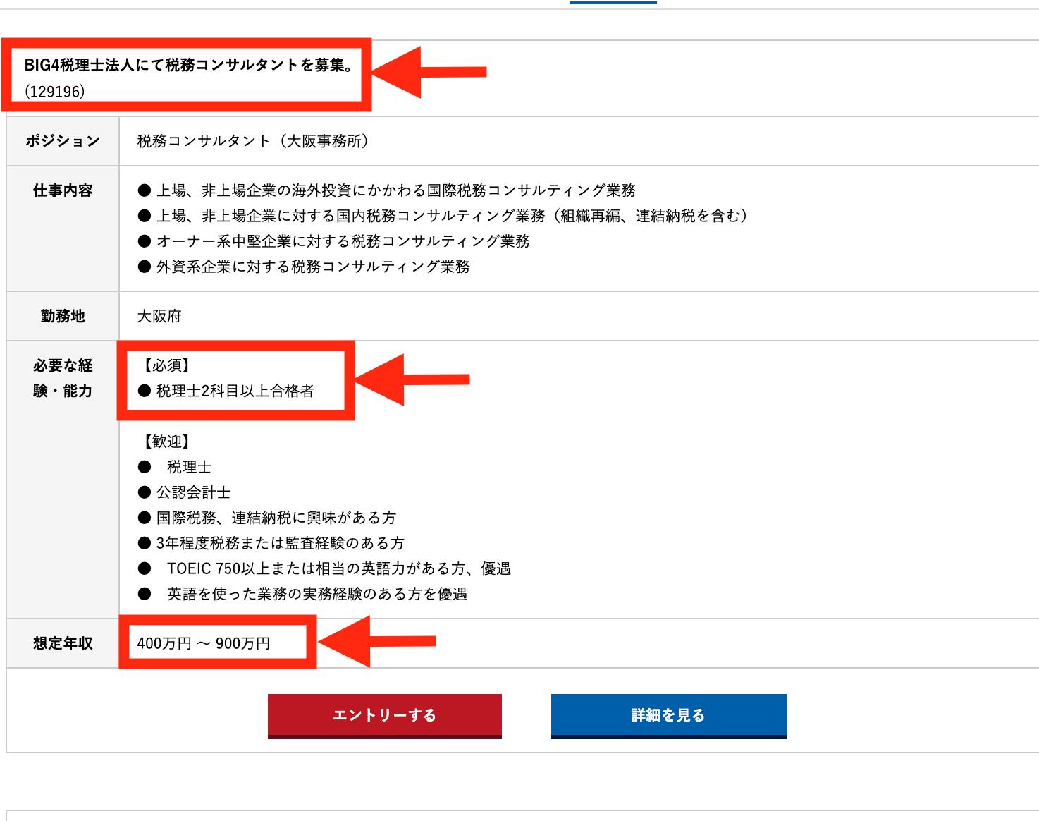 big4税理士法人 学歴