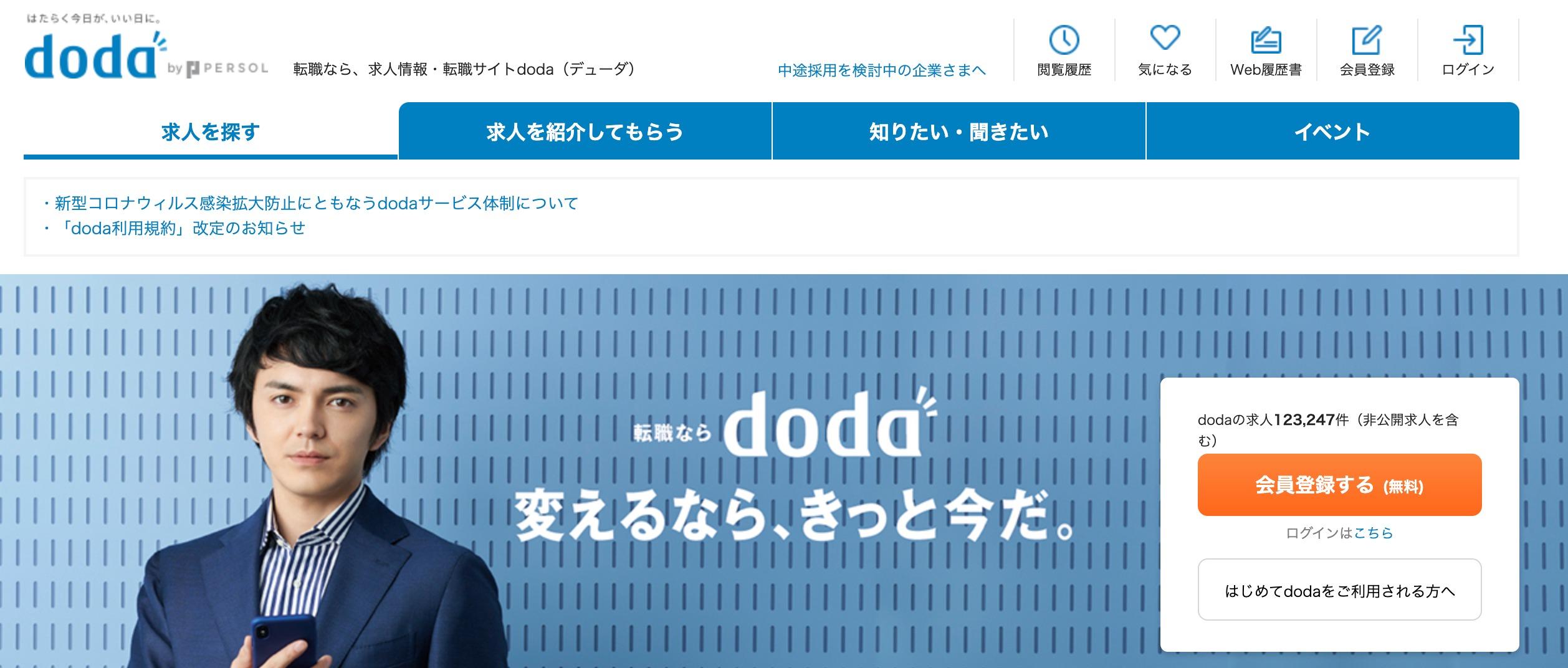 コロナ doda