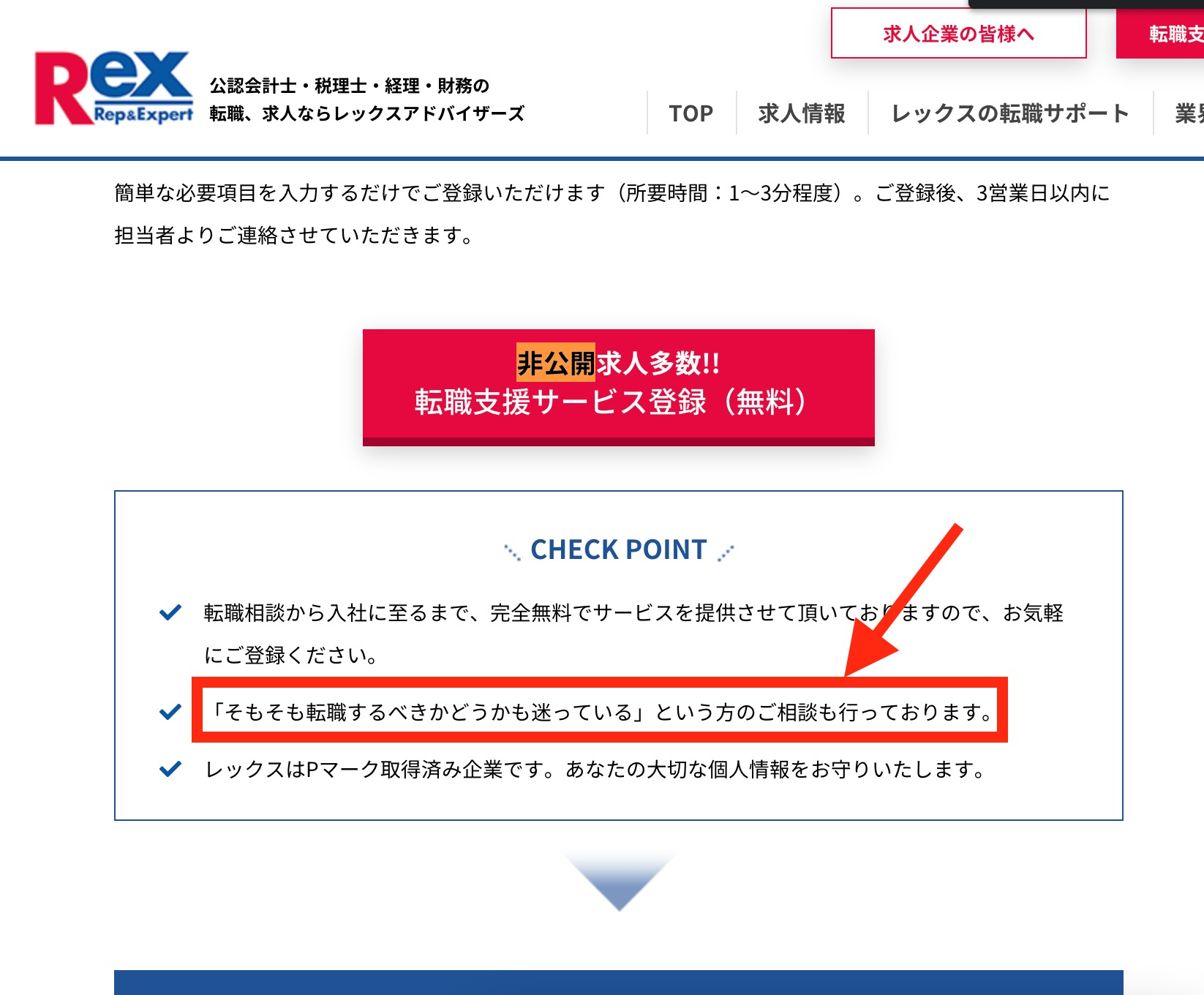 rexアドバイザーズ 評判